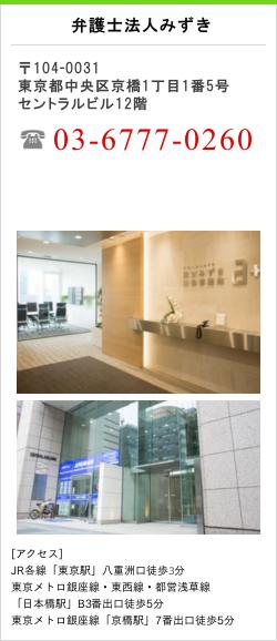 東京みずき法律事務所について