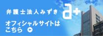 東京みずき法律事務所 コーポレートサイト