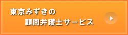 東京みずきの顧問弁護士サービス