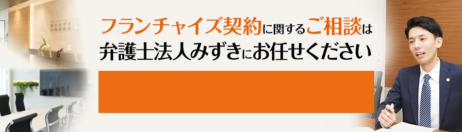 フランチャイズ契約に関するご相談は東京みずき法律事務所にお任せください