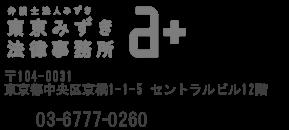 東京みずき法律事務所