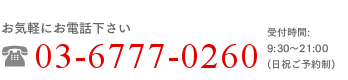 お気軽にお電話下さい 0355421047